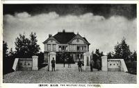Здание военной полиции в г. Тойохара