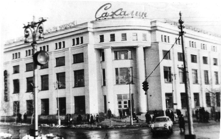 Универмаг Сахалин г. Южно-Сахалинск