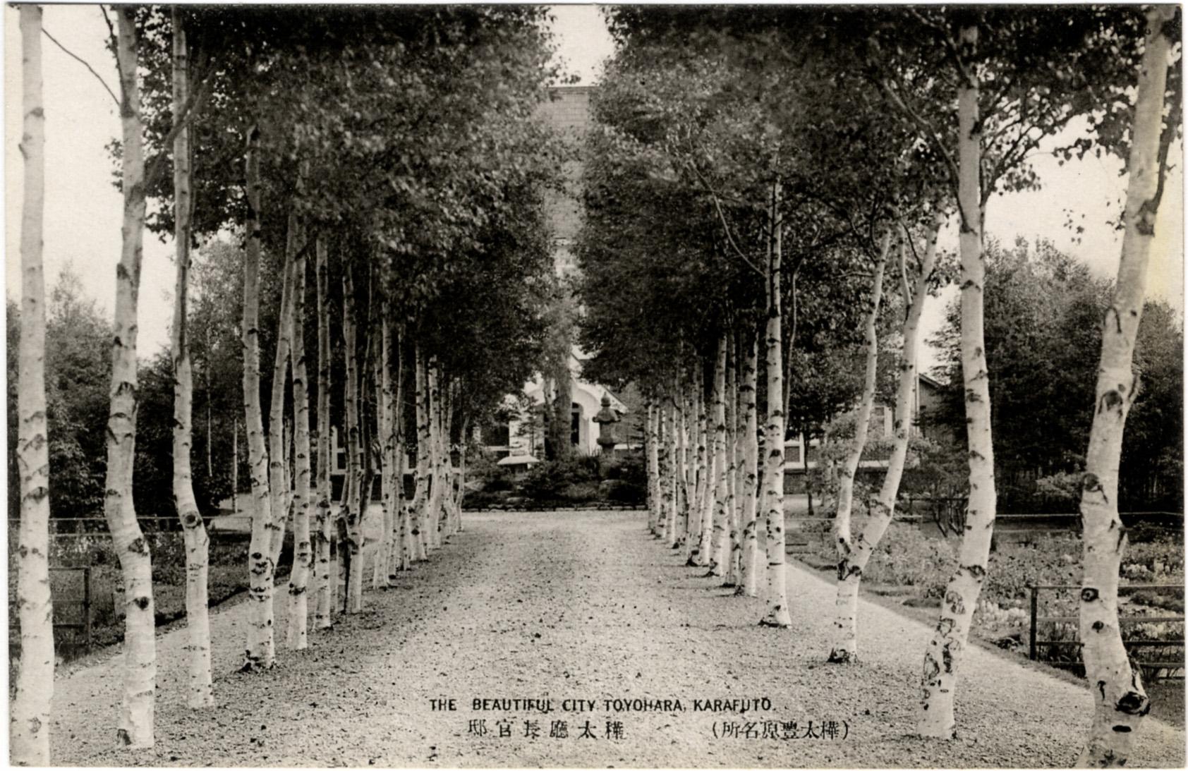 Резиденция губернаторства Карафуто в г. Тойохара
