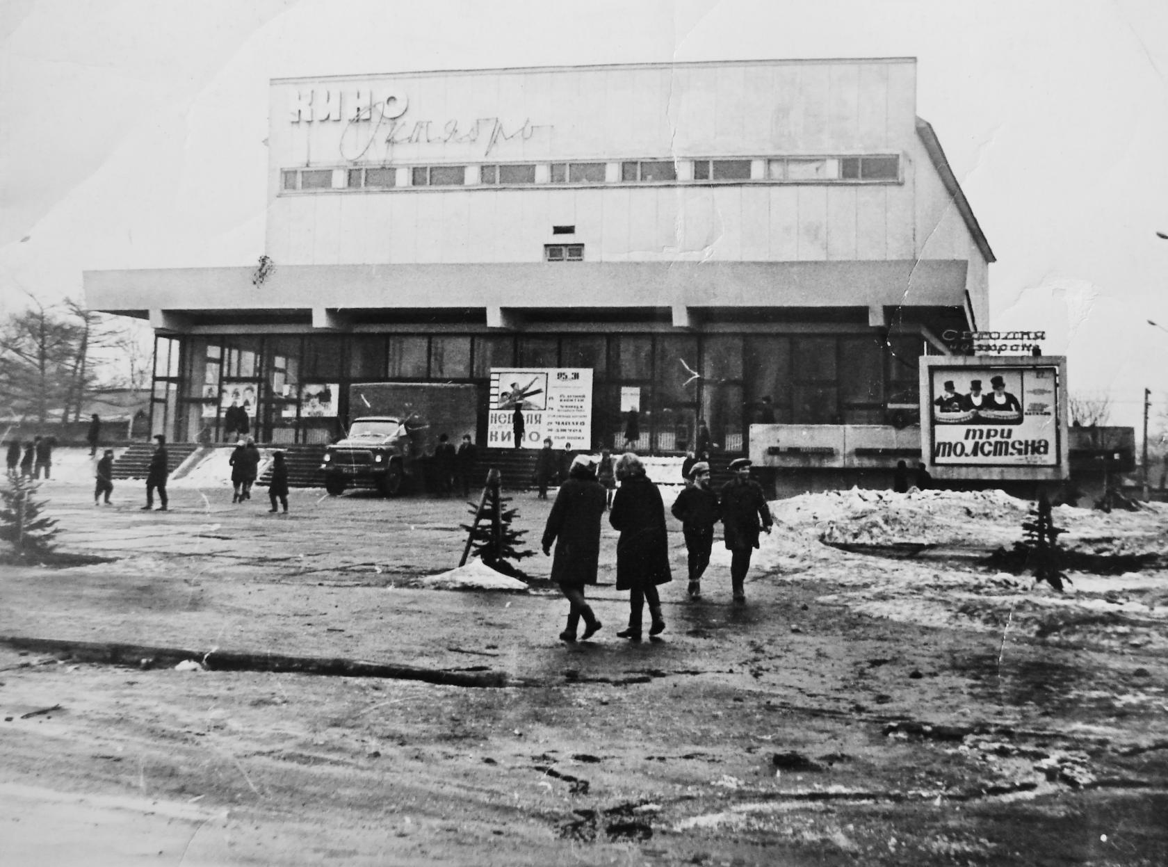 Кинотеатр Октябрь в г. Южно-Сахалинске. На афише сегодня Три толстяка