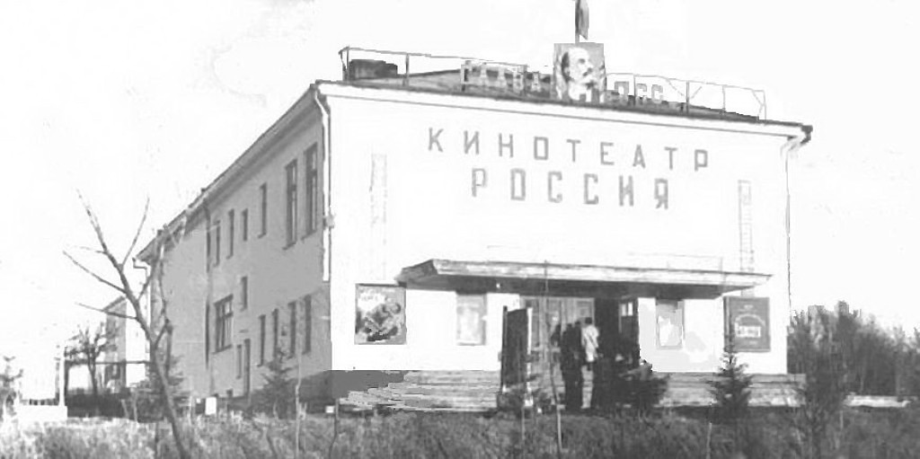 Кинотеатр Россия в городе Долинск
