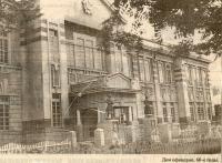 Дом офицеров в г. Южно-Сахалинске