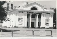 Кинотеатр Комсомолец в г. Южно-Сахалинск