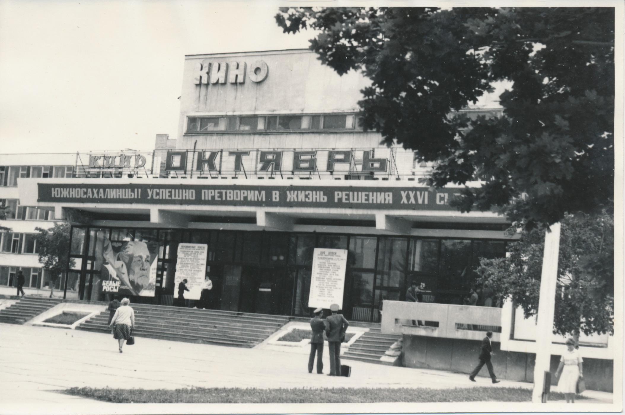 Кинотеатр Октябрь в г. Южно-Сахалинск