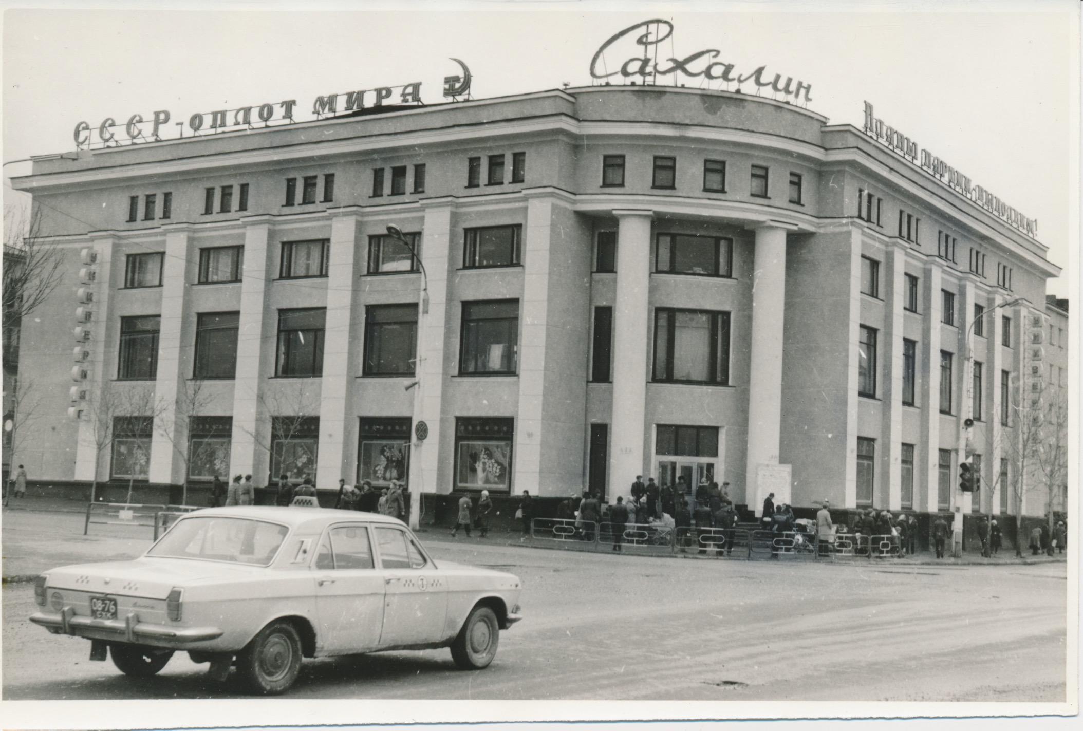 Универмаг Сахалин в г. Южно-Сахалинске