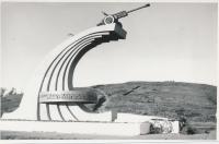 Холмский перевал 'Мемориальный комплекс'