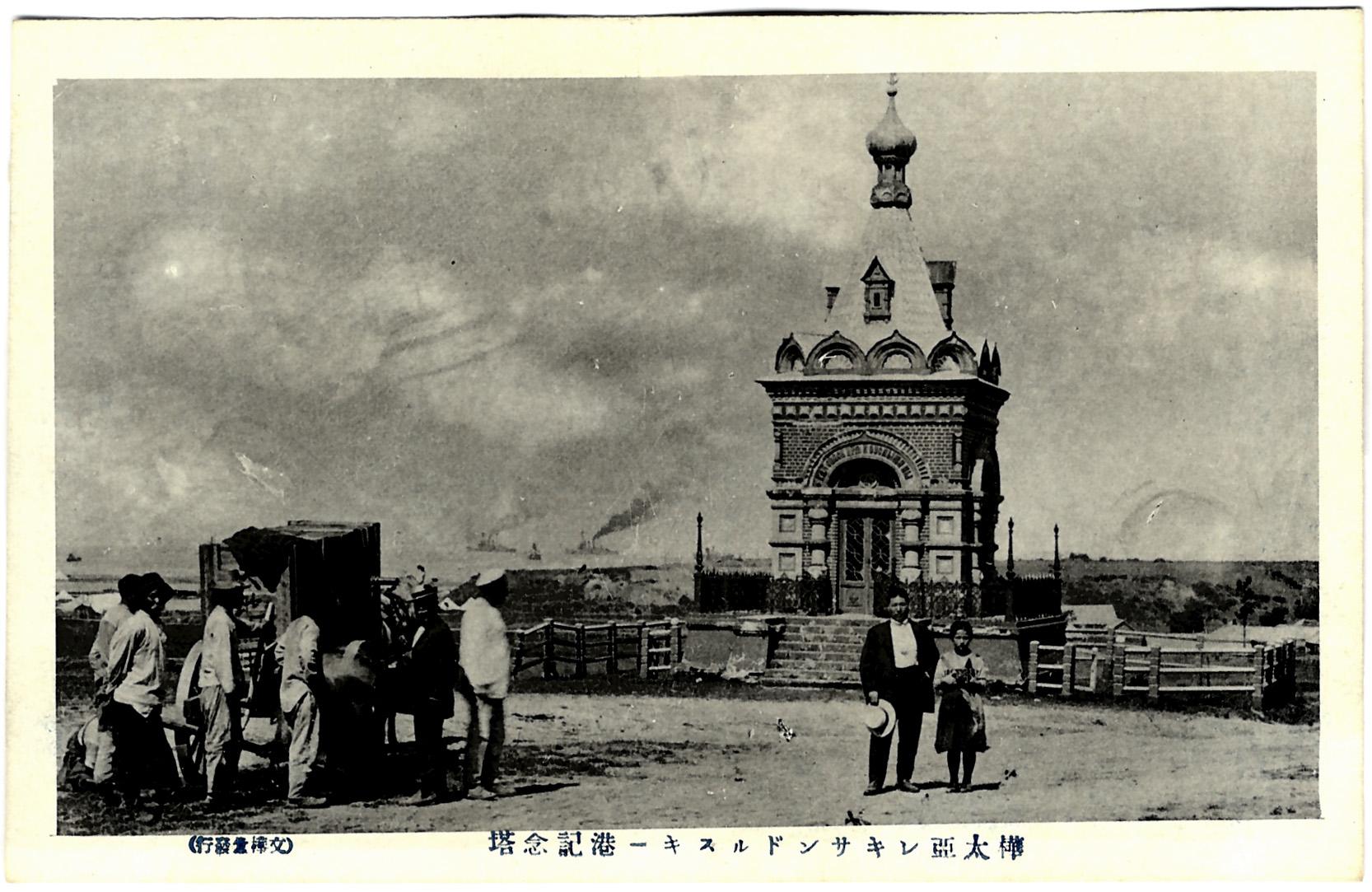 Рядом с Часовней во время японской оккупации