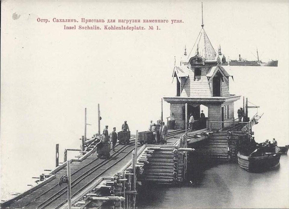 Пристань для нагрузки каменного угля. Остров Сахалин