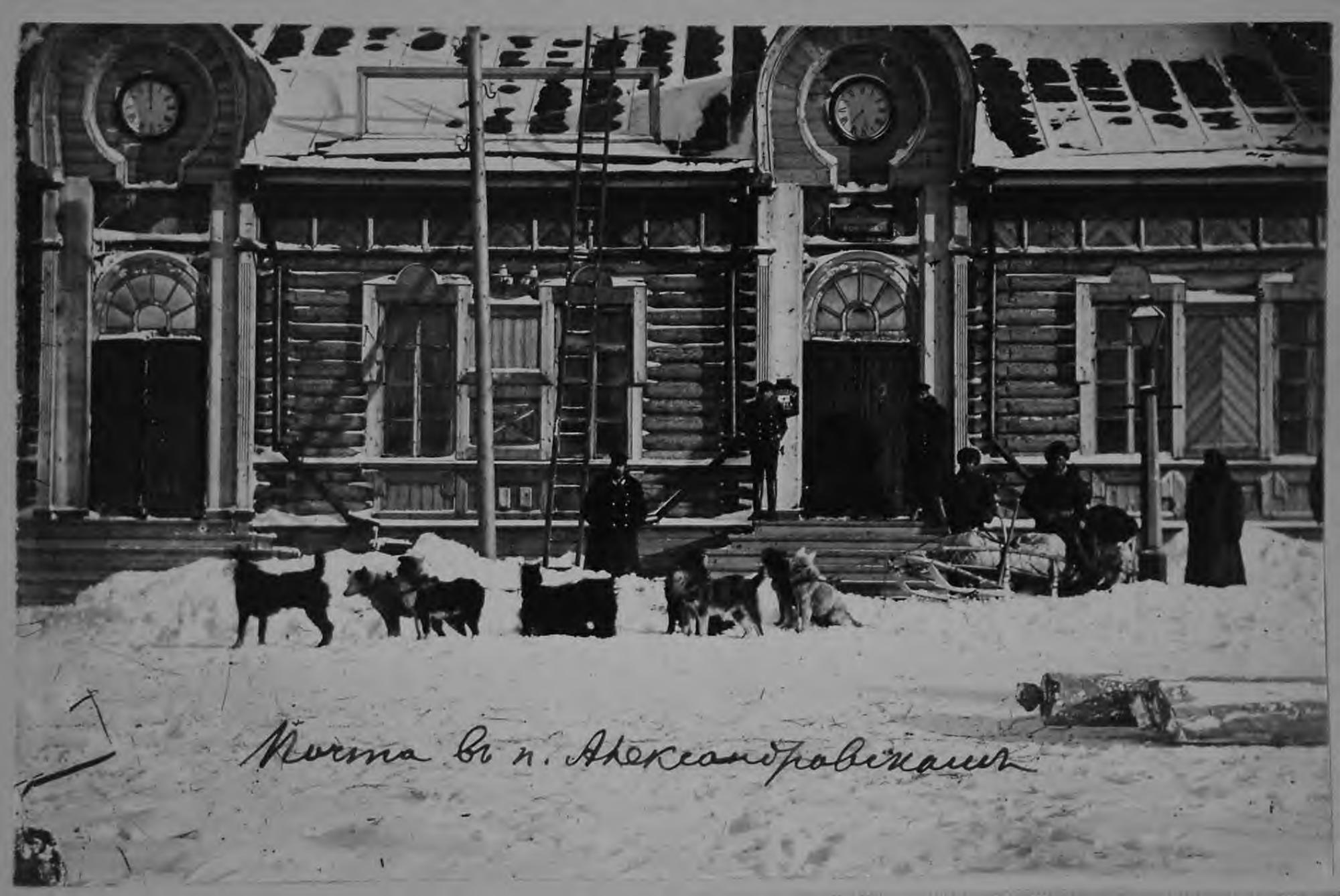 Почта в посту Александровском