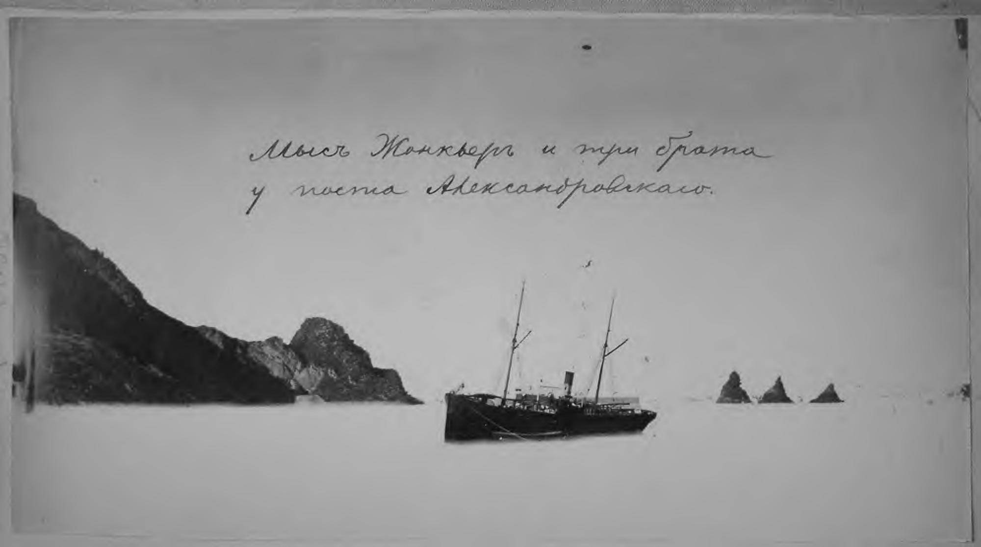 Мыс Жонкьер и три брата у поста Александровского