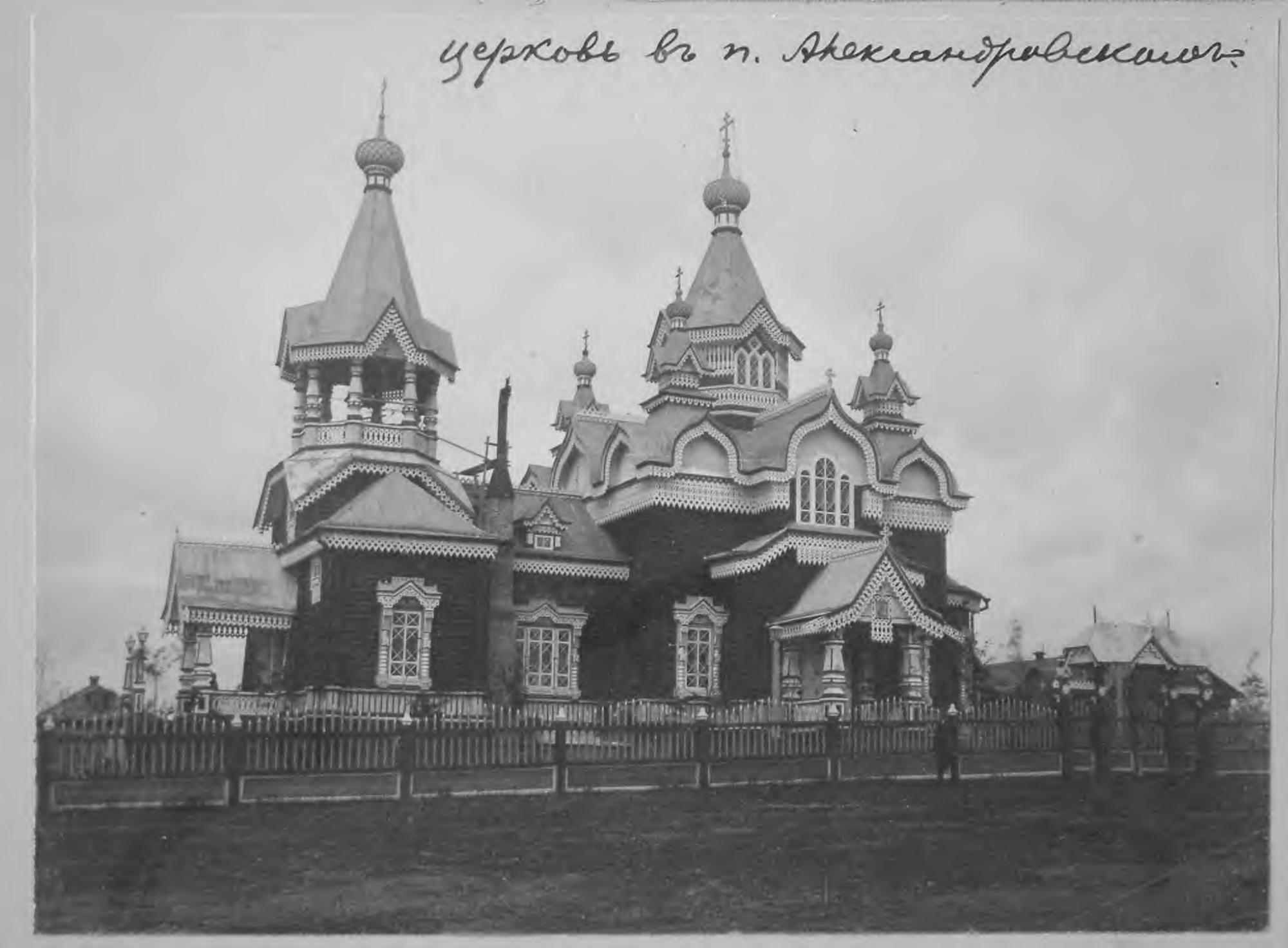 Церковь в посту Александровском