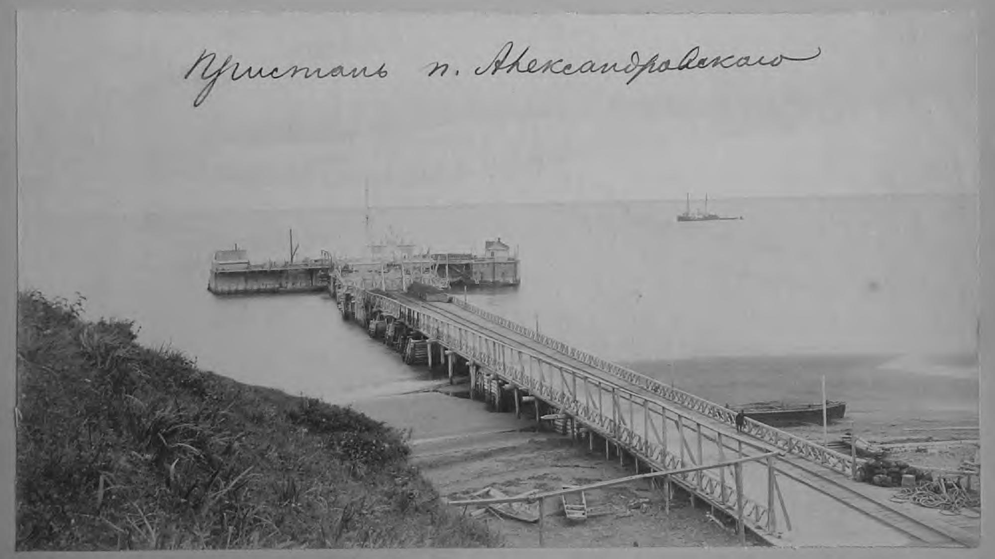 Пристань в посту Александровском