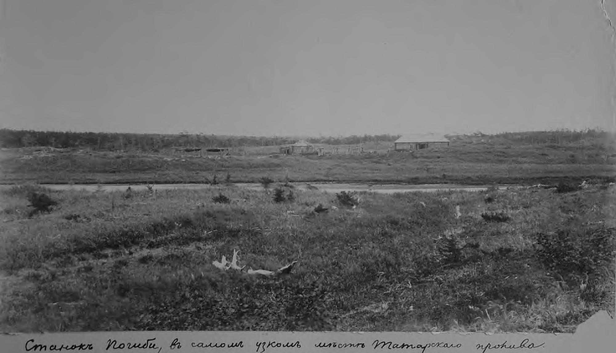 Станок Погиби, в самом узком месте Татарского пролива