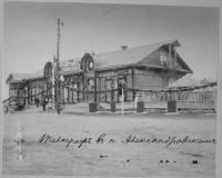 Телеграф в посту Александровском
