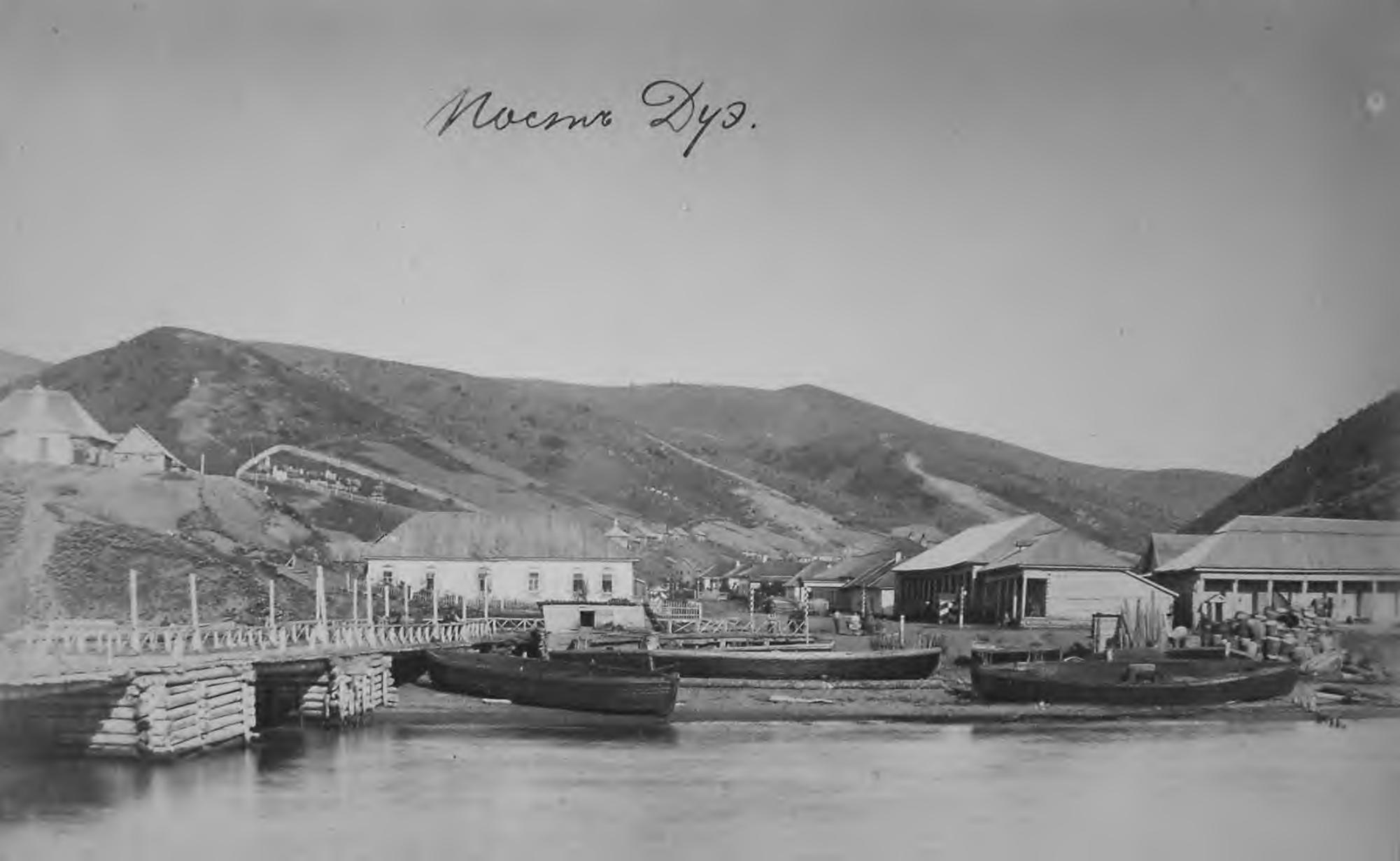 Пост Дуэ на острове Сахалин