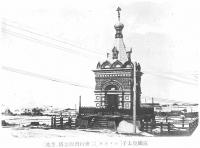 Часовня в посту Александровском