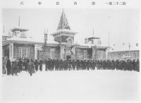Построение пожарных перед жандармерией в посту Александровском