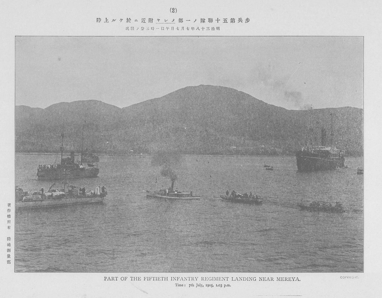 Высадка японских войск 7 июля 1905 года, вблизи Мерея (с. Пригородное)