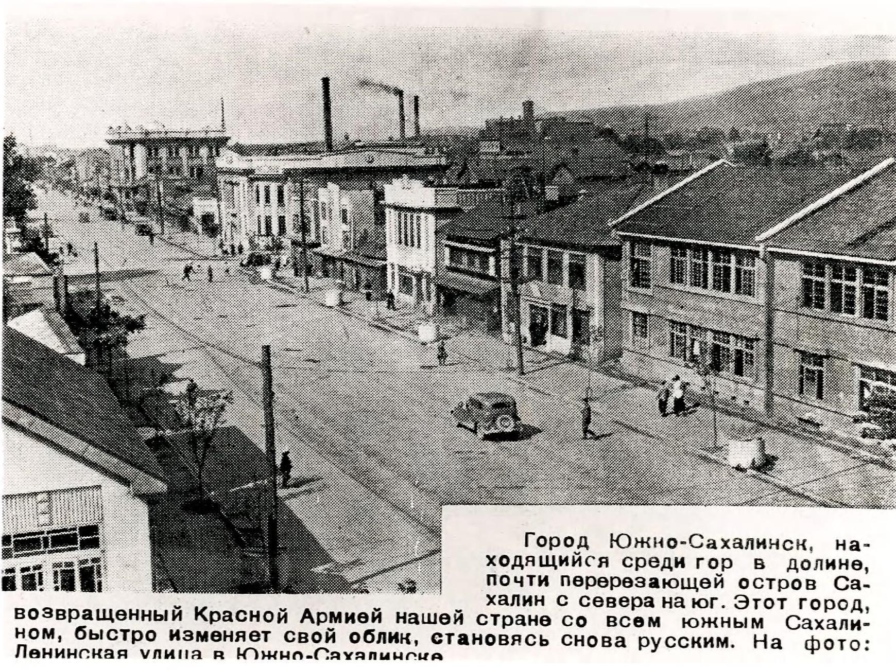 Ленинская улица в Южно-Сахалинске