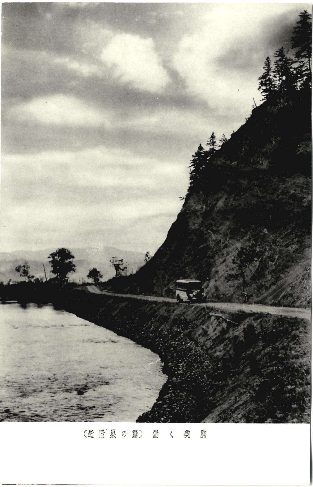 Дорога в поселок Отоё (Огоньки), рядом речка Рутака