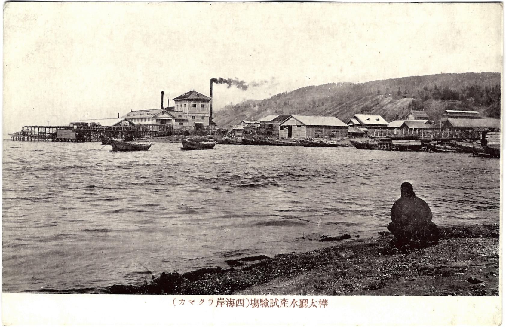 Опытная станция рыболовства префектуры Карафуто в селении Ракума