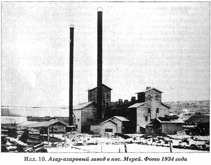 Агар-агаровый завод в п. Мэрэй