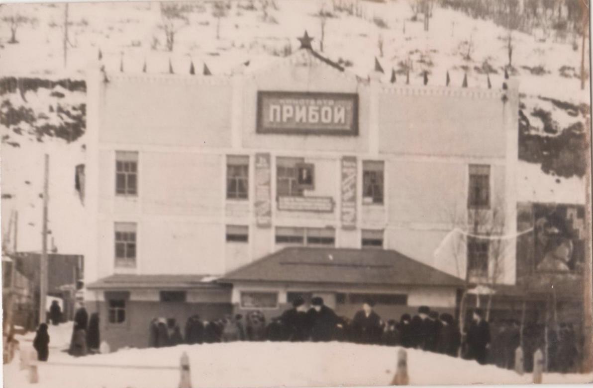 Здание кинотеатра 'Прибой' в г. Корсаков