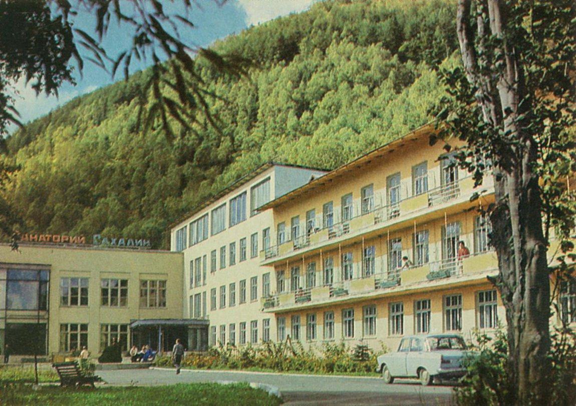 Санаторий 'Сахалин'