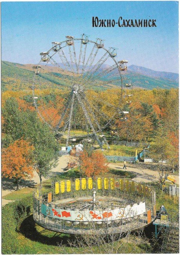 Городской парк культуры и отдыха, г. Южно-Сахалинск