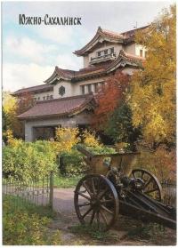 Сахалинский областной краеведческий музей, г. Южно-Сахалинск