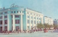 Универмаг 'Сахалин' в Южно-Сахалинске