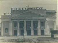 Здание первого драматического театра в Южно-Сахалинске