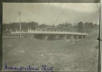Белый мост 'Александровский мост'