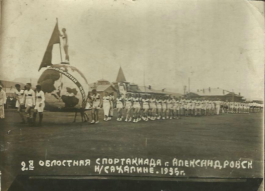 2-я областная спортакиада г. Александровск на Сахалине