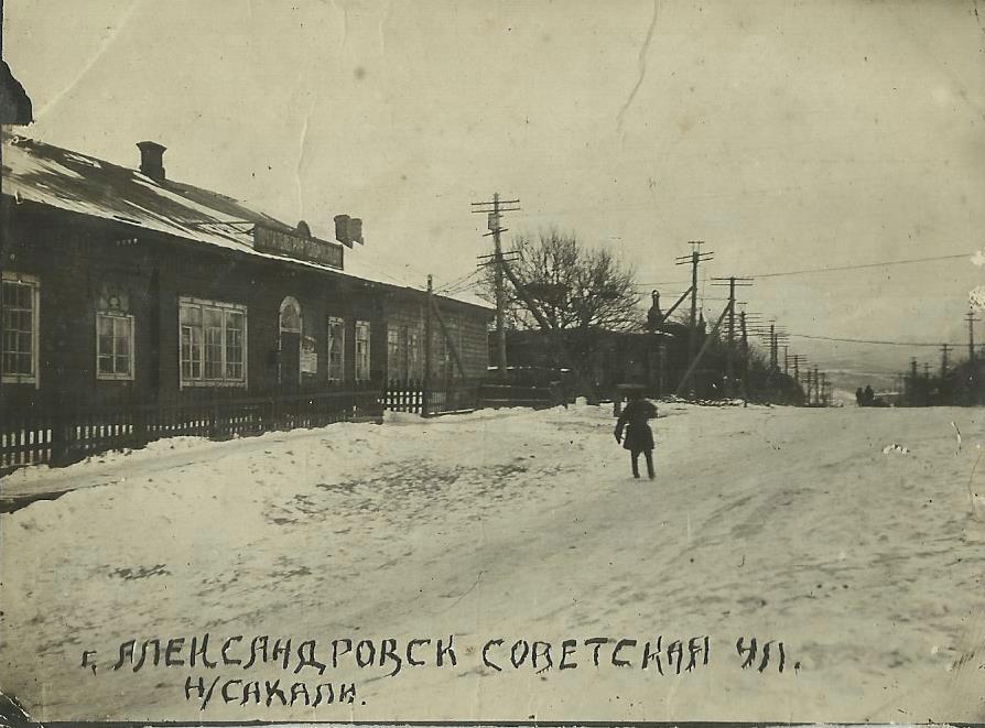 г. Александровск, Советская улица на Сахалине.