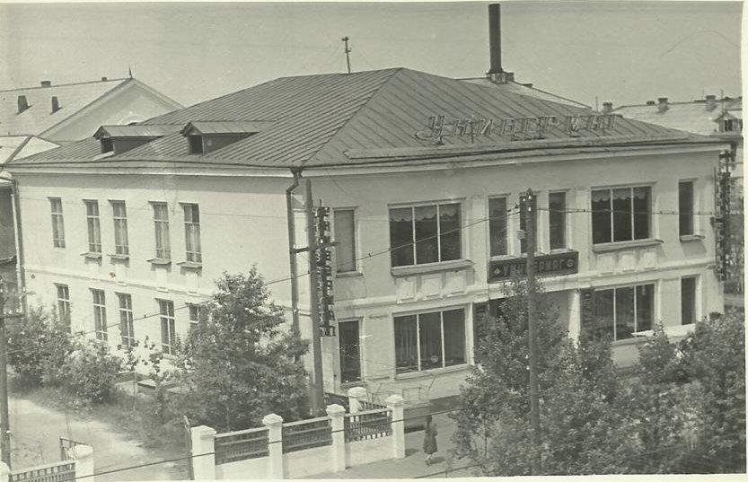 Улица Дзержинского, магазин 'Универмаг'