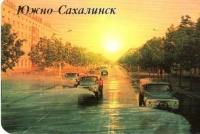 Календарь карманный на 1990 г. г. Южно Сахалинск