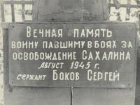 Памятник Бокову Сергею