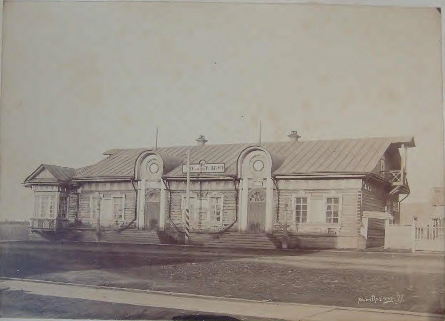 Почтово-телеграфная Контора в посту Александровском