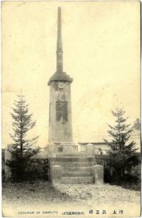 Памятник показавшим верность в Одомари