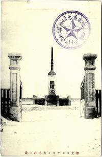 Мемориал тюконхи в Одомари из орудия крейсера 'Новик'