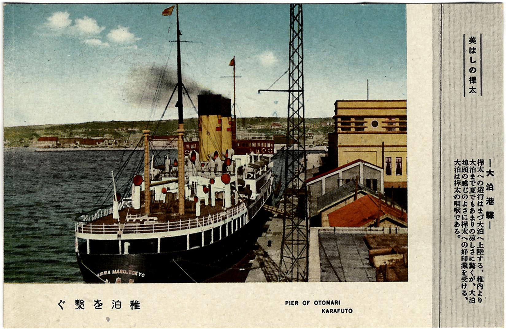 Корабль 'Анива Мару' в порту Одомари