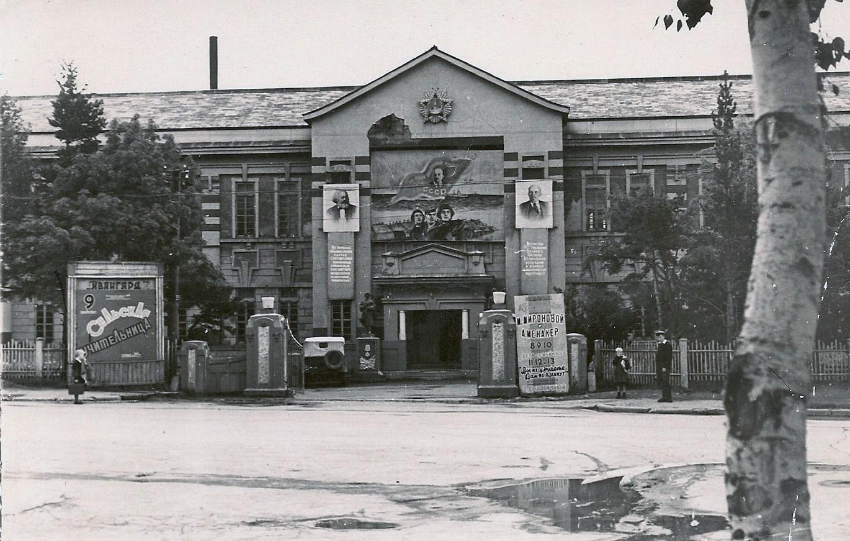 Здание Дома офицеров. Слева у входа афиша кинотеатра 'Авангард' - Сельская учительница.