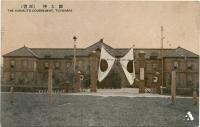 Здание правительства Карафуто в г. Тоехара