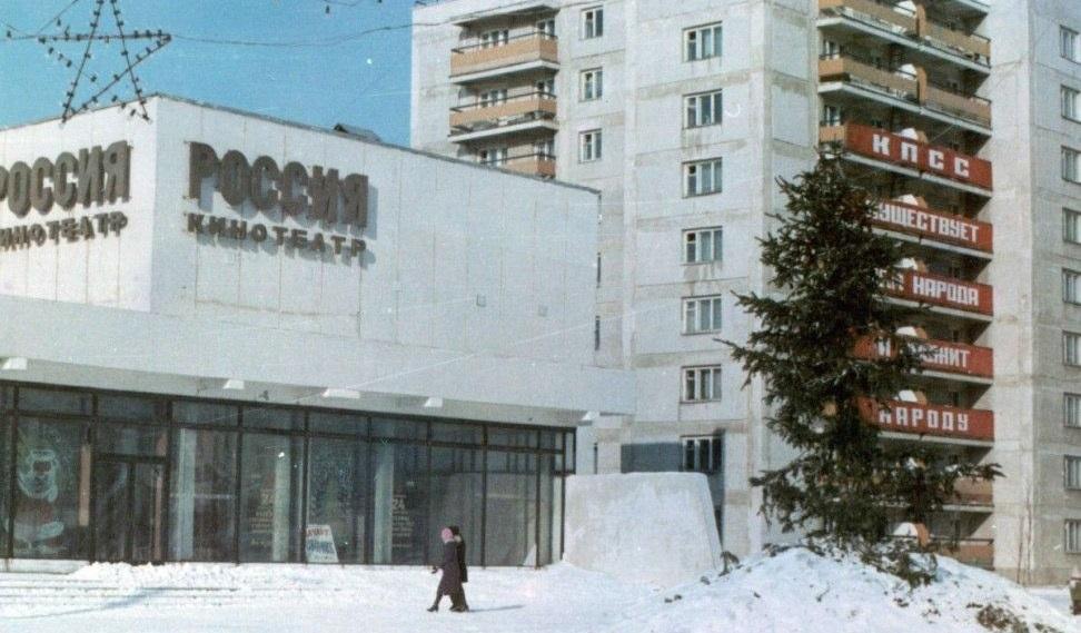 Кинотеатр 'Россия' в г. Холмске