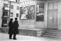 Премьера фильма 'Любовь земная'. В главном кинотеатре Холмска 'Октябрь' по ул. Советской