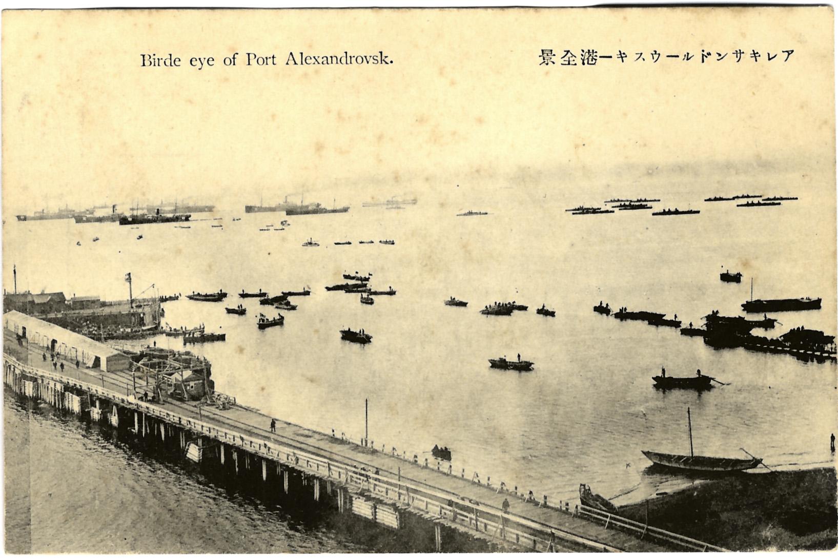 Порт Александровска