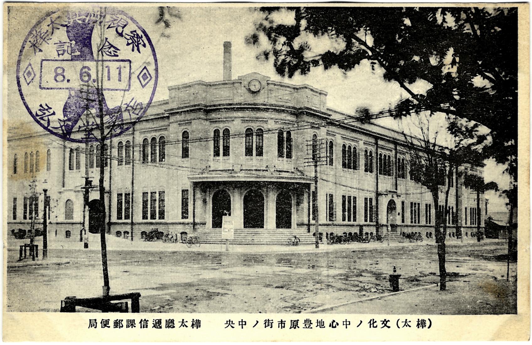 Здание почты в г. Тоехара