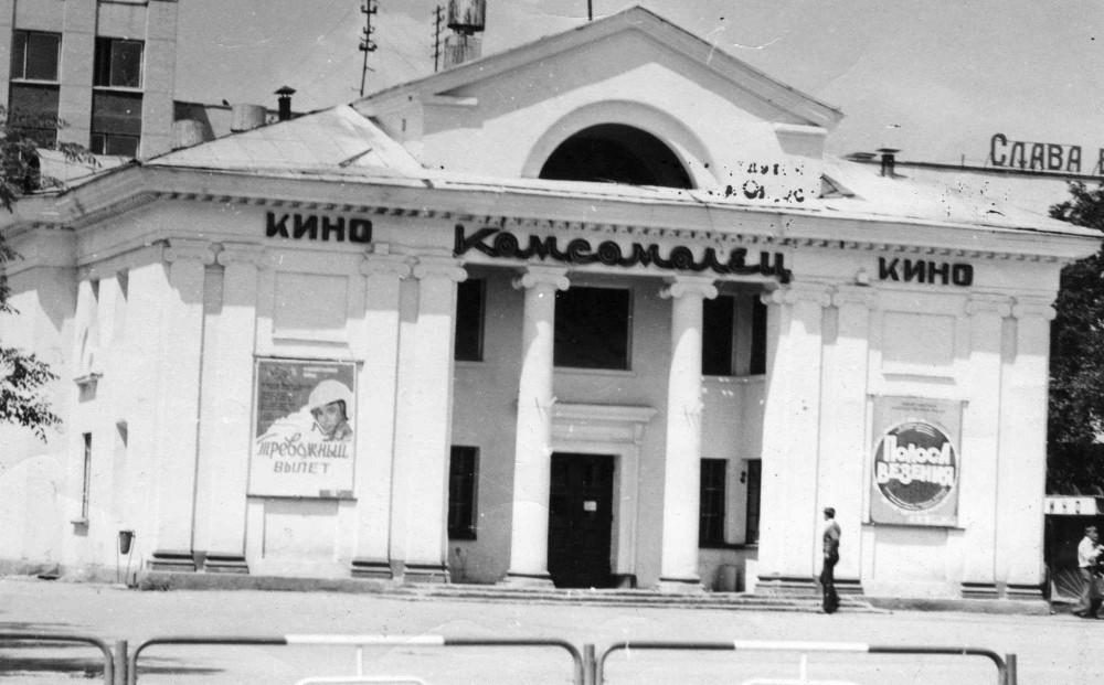 Кинотеатр Комсомолец в Южно-Сахалинске