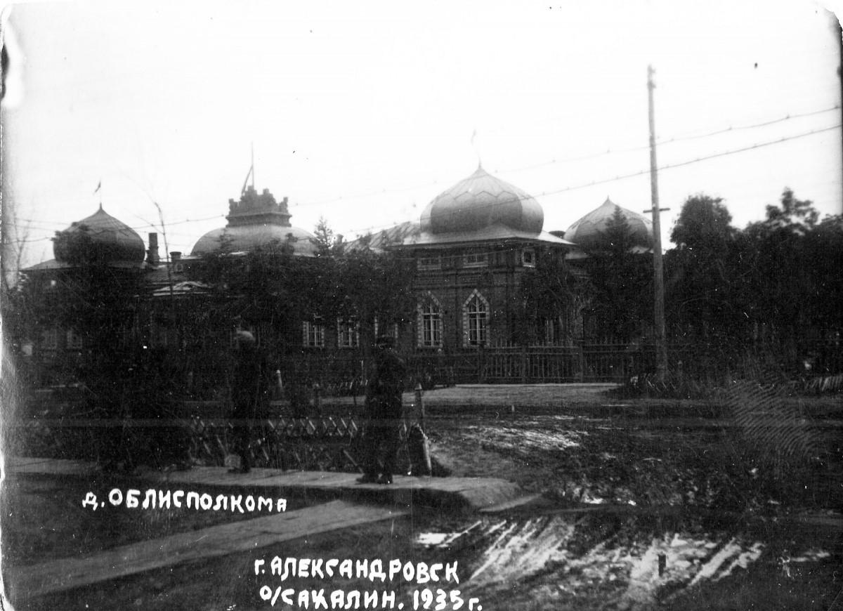 Здание Облисполкома. Александровск на Сахалине
